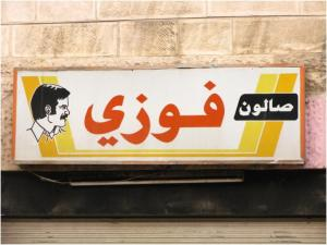 Go to Fawzi's for a fine haircutif you are ever in Ashrafiyeh!  (Men only please)